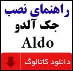 راهنمای نصب جک الدو