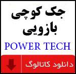 راهنمای نصب فارسی جک گوچیPOWER TECH