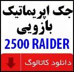 Raider 2500