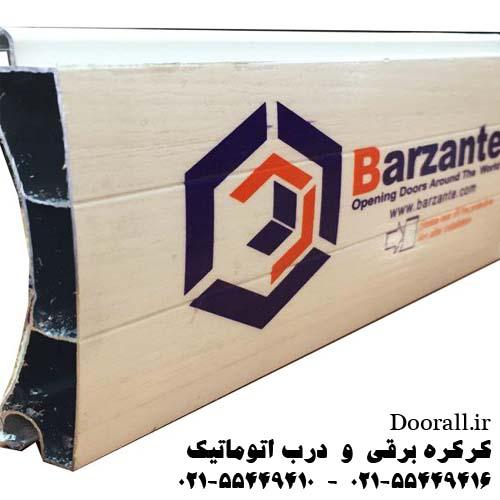 تیغه بارزانته Barzante